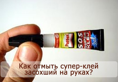 отмыть клей/3368205_6fcf1aaa0fa08e63418245168affda6d_b (500x348, 28Kb)