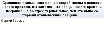 mail_82781198_Sravnivaa-italanskih-pevcov-staroj-skoly-s-pevcami-novogo-vremeni-my-zametim-cto-pevcy-nasego-vremeni-nesravnenno-bystree-terauet-golos-cem-eto-bylo-so-starymi-italanskimi-pevcami. (400x209, 9Kb)