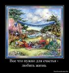 Превью 1270142904_936182_vse-chto-nuzhno-dlya-schastya-lyubit-zhizn (610x651, 300Kb)