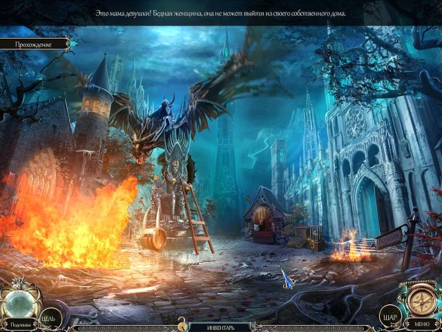 riddles-of-fate-wild-hunt-collectors-edition-screenshot2 (640x480, 348Kb)