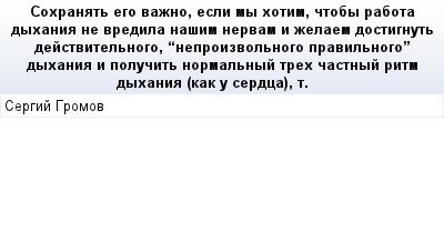 mail_82881356_Sohranat-ego-vazno-esli-my-hotim-ctoby-rabota-dyhania-ne-vredila-nasim-nervam-i-zelaem-dostignut-dejstvitelnogo-_neproizvolnogo-pravilnogo_-dyhania-i-polucit-normalnyj-treh-castnyj-ritm (400x209, 11Kb)
