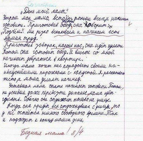 prikolnue-tekctu-8-2012 (490x483, 76Kb)
