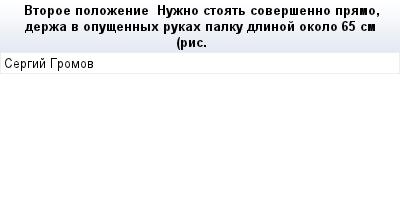 mail_82931846_Vtoroe-polozenie------Nuzno-stoat-soversenno-pramo-derza-v-opusennyh-rukah-palku-dlinoj-okolo-65-sm-ris. (400x209, 6Kb)