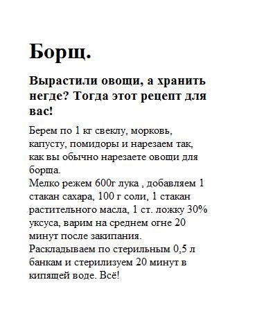 борщ (381x456, 16Kb)
