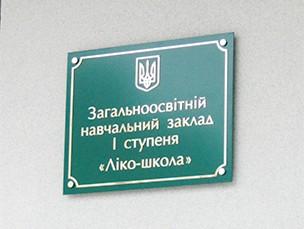 4372334_20_oktiabrialikoshkola (304x229, 18Kb)