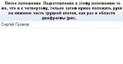 mail_82992486_Patoe-polozenie------Podgotovlenie-k-etomu-polozeniue-to-ze-cto-i-k-cetvertomu-tolko-zatem-nuzno-polozit-ruki-na-niznueue-cast-grudnoj-kletki-kak-raz-v-oblasti-diafragmy-ris. (400x209, 9Kb)