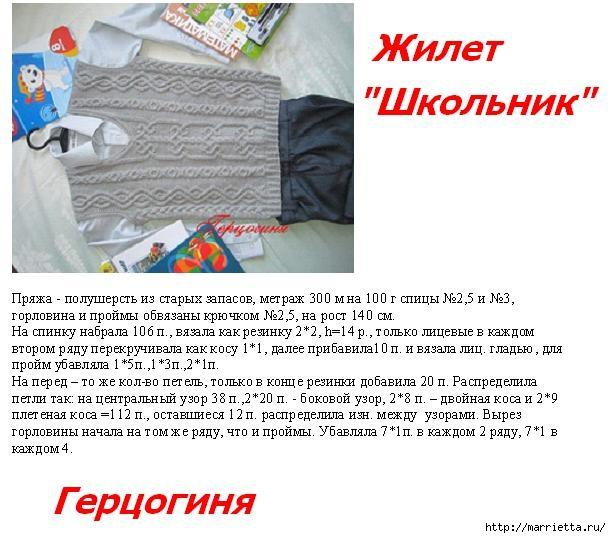 Жилет спицами для мальчика (1) (611x538, 194Kb)