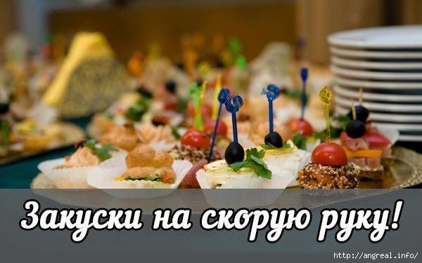 11 быстрых блюд для фуршета