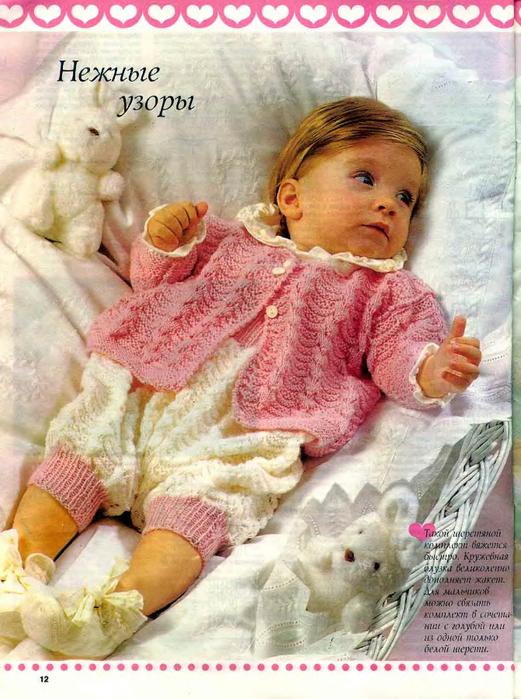 Lapushka-1996-03.page11 (521x700, 435Kb)