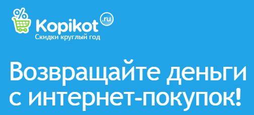 Максимально выгодные цены на крупнейшем кэшбэк-сервисе в России Копикот (1) (505x229, 17Kb)
