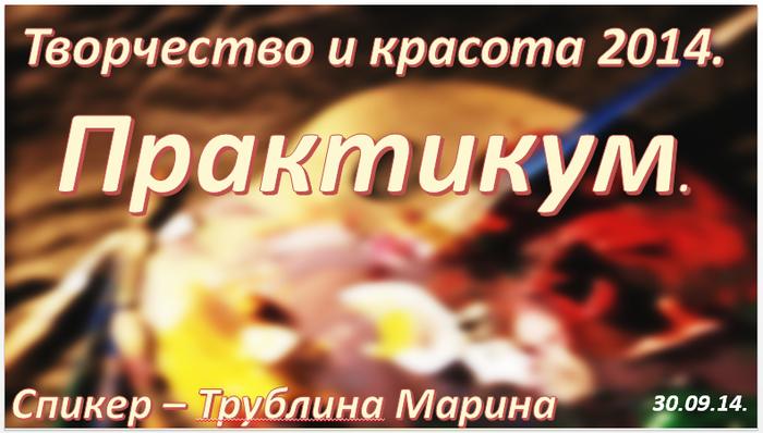 2014-10-08_153947 (700x398, 321Kb)