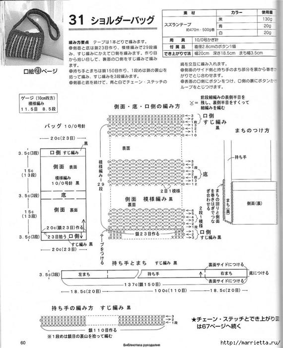 Корзинка и сумки крючком из полиэтиленовых пакетов (56) (570x700, 252Kb)