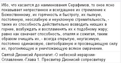 mail_97033835_Ibo-cto-kasaetsa-do-naimenovania-Serafimov-to-onoe-asno-pokazyvaet-neprestannoe-i-vsegdasnee-ih-stremlenie-k-Bozestvennomu-ih-goracnost-i-bystrotu-ih-pylkuue-postoannuue-neoslabnuue-i-n (400x209, 12Kb)