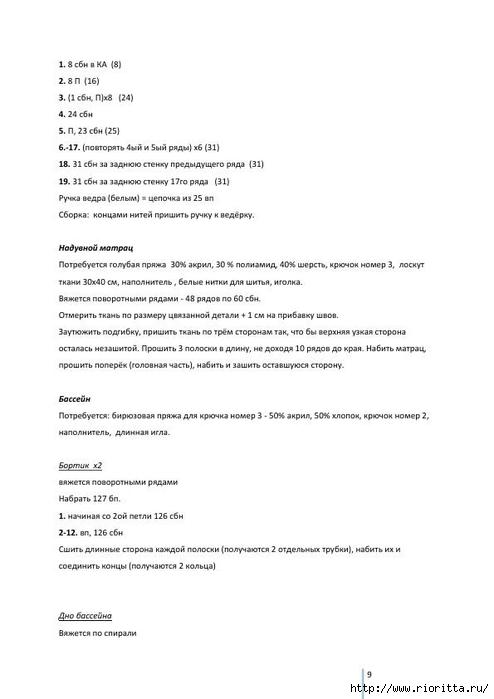 гер (12) (494x700, 99Kb)