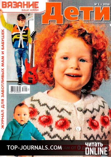 Вязание журнал наши дети 597