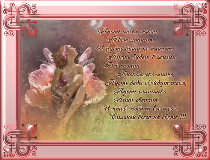 Поздравление на день ангела сестре 61
