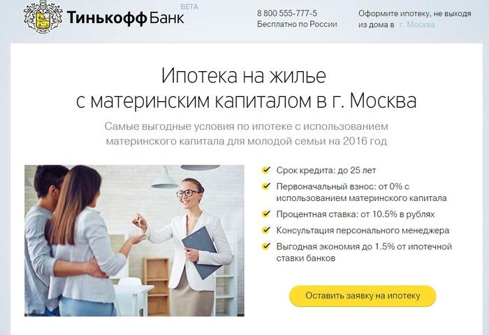 ТинькоффБанк: ипотечное кредитование для молодой семьи с использованием материнского капитала, взять ипотеку в ТинькоффБанке, где взять ипотеку под материнский капитал, во сколько обойдется ипотека с материнским капиталом. как оформить ипотеку с материнским капиталом, /4674938_ (700x480, 86Kb)