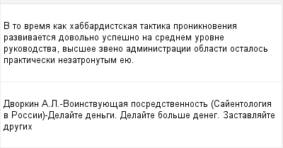 mail_97045950_V-to-vrema-kak-habbardistskaa-taktika-proniknovenia-razvivaetsa-dovolno-uspesno-na-srednem-urovne-rukovodstva-vyssee-zveno-administracii-oblasti-ostalos-prakticeski-nezatronutym-eue. (400x209, 8Kb)