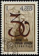 51.36.4.1.1. ВОВ 30 лет снятия блокады с Ленинграда (132x187, 18Kb)