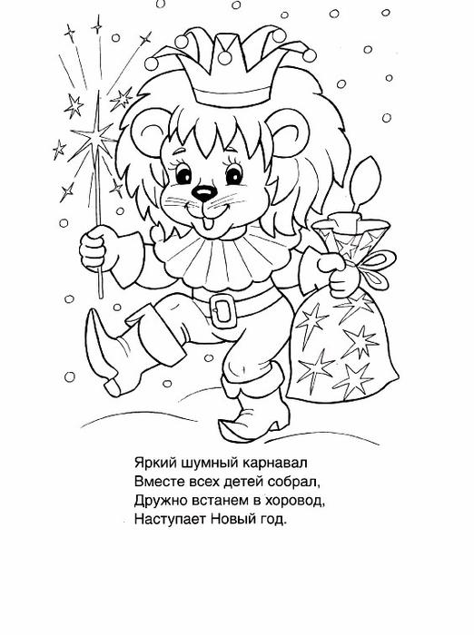новогодние-стихи-17 (522x700, 184Kb)