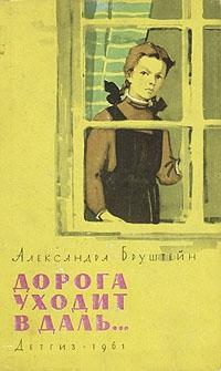 Aleksandra_Brushtejn__Doroga_uhodit_v_dal... (200x335, 18Kb)