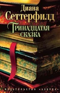 Diana_Setterfild__Trinadtsataya_skazka (200x311, 38Kb)