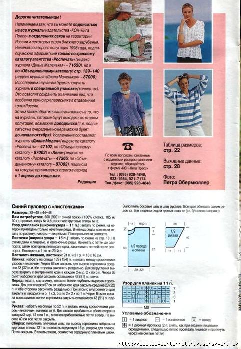 DIANA Маленькая  1998-05 Вязание_2 (483x700, 321Kb)