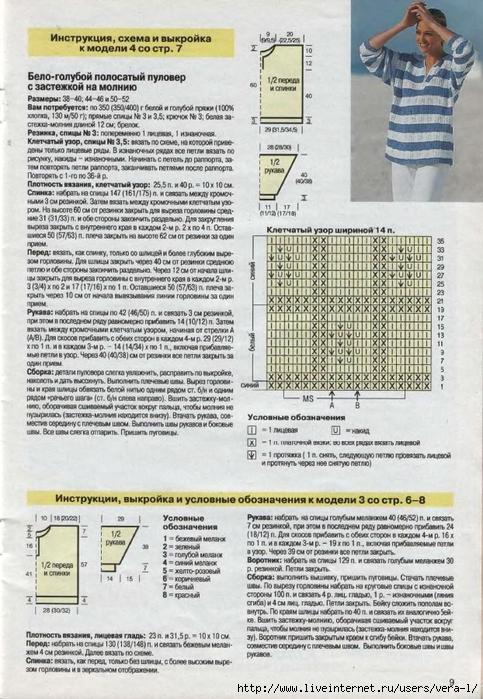 DIANA Маленькая  1998-05 Вязание_9 (483x700, 311Kb)