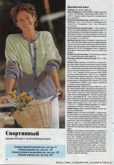 DIANA Маленькая  1998-05 Вязание_14 (483x700, 320Kb)