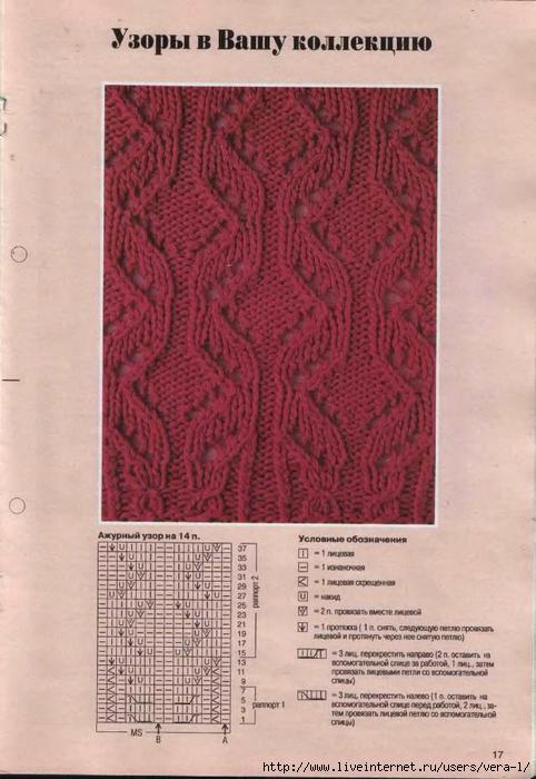 DIANA Маленькая  1998-05 Вязание_17 (482x700, 244Kb)