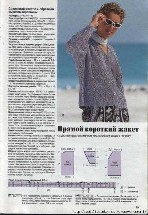 DIANA Маленькая  1998-05 Вязание_19 (482x700, 290Kb)