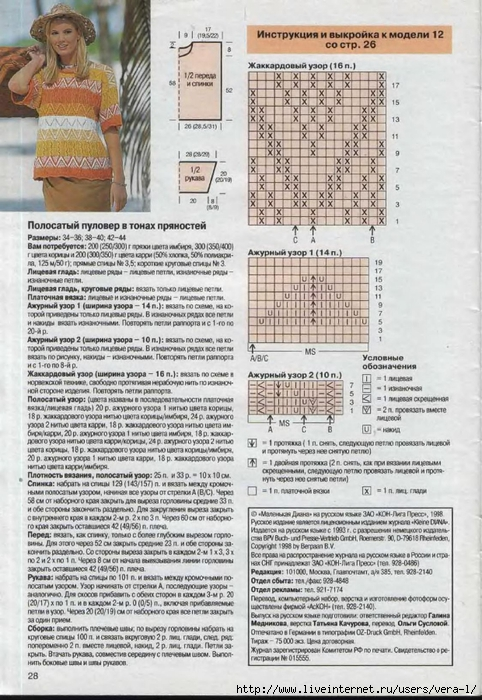 DIANA Маленькая  1998-05 Вязание_28 (482x700, 303Kb)