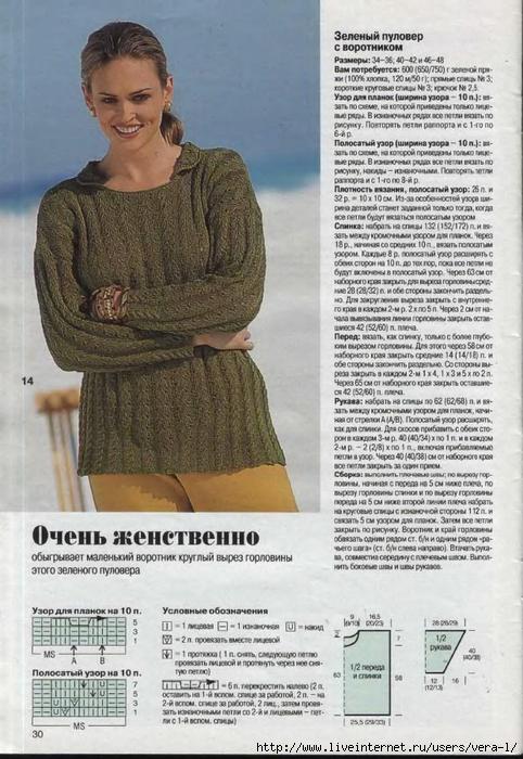 DIANA Маленькая  1998-05 Вязание_30 (482x700, 271Kb)