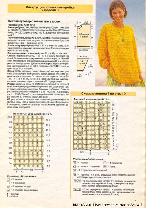 DIANA Маленькая  1998-06 Вязание_5 (492x700, 322Kb)