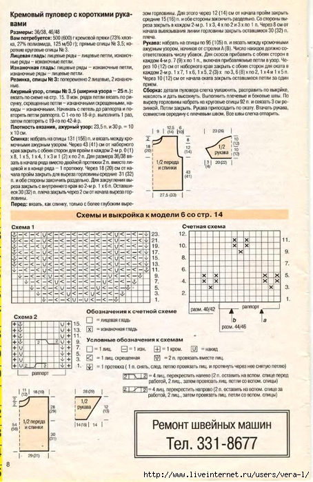 DIANA Маленькая  1998-06 Вязание_6 (454x700, 308Kb)