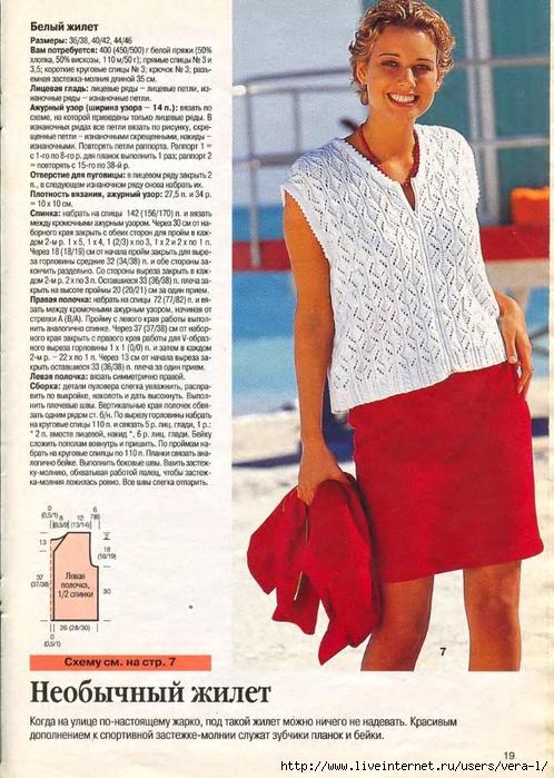 DIANA Маленькая  1998-06 Вязание_14 (498x700, 319Kb)