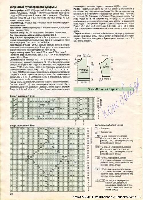 DIANA Маленькая  1998-06 Вязание_23 (500x700, 342Kb)