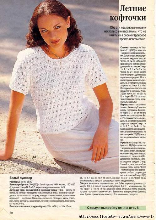 DIANA Маленькая  1998-06 Вязание_25 (497x700, 342Kb)