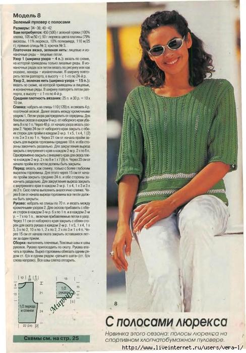 DIANA Маленькая  1999-04 Вязание_18 (488x700, 280Kb)