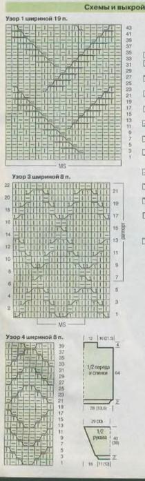 DIANA Маленькая  1998-11 Вязание_4 (210x700, 132Kb)