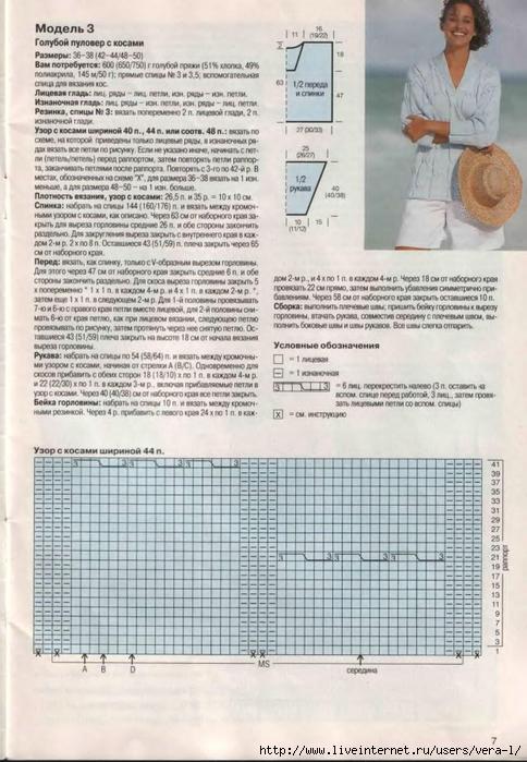 DIANA Маленькая  1999-03 Вязание_7 (484x700, 266Kb)