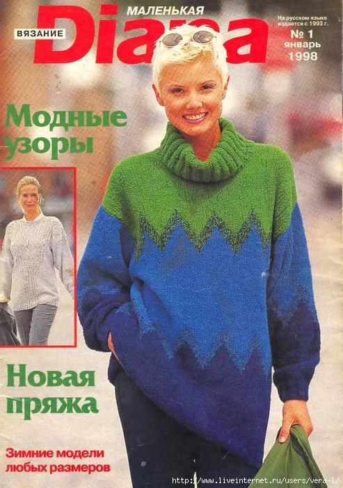 DIANA Маленькая  1998-01 Вязание_1 (493x700, 353Kb)
