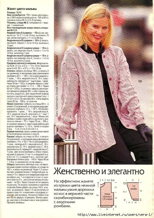 DIANA Маленькая  1998-01 Вязание_15 (496x700, 386Kb)