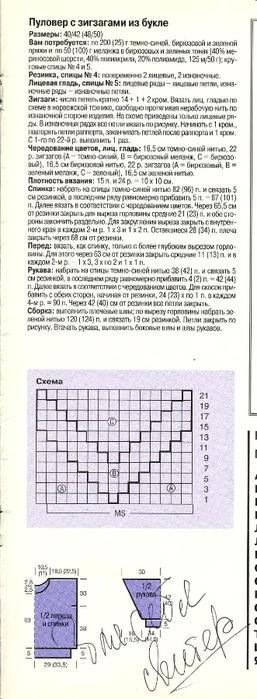 DIANA Маленькая  1998-01 Вязание_21 (257x700, 186Kb)