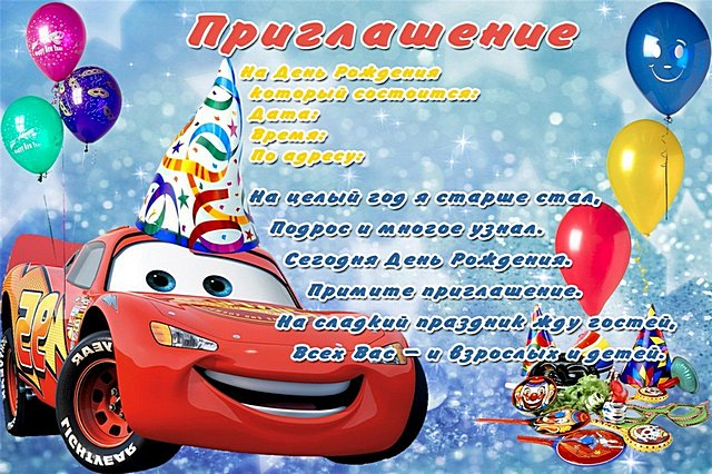 Пригласительная открытка на день рождения мальчику