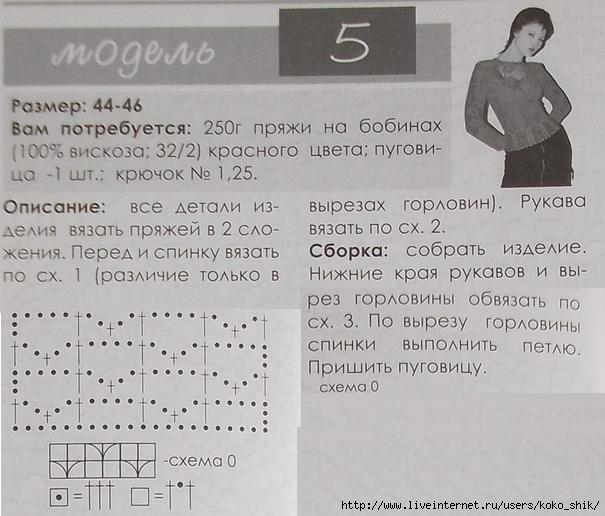 5591840_Krasnaya_blyzka1shema_1f (605x516, 143Kb)