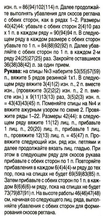 122756657_4426349_m6 (334x699, 318Kb)