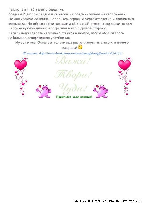 Lisichka_s_skrdechkom_4 (494x700, 112Kb)