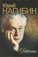 Yurij_Nagibin�Dnevnik (135x200, 14Kb)