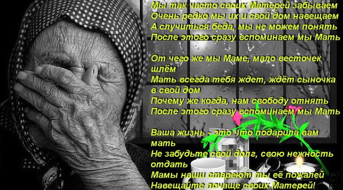 Берегите своих матерей в трудный час согревайте им руки